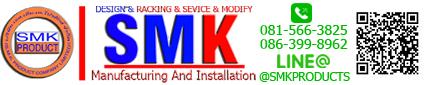 SMK Products ผลิตและจำหน่ายชั้นเก็บสินค้า,ชั้นลอยน็อคดาวน์